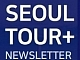 [Information] 2018 SEOUL TOUR+ Vol.3
